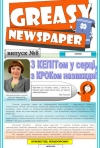 «Жырна Газета» (серпень 2012 року)