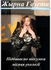«Жырна Газета» (грудень 2013 року)
