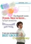 «Жырна Газета» (березень 2013 року)