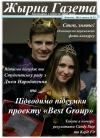 «Жырна Газета» (березень 2014 року №22)