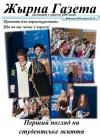 «Жырна Газета» (вересень 2014 року №25)