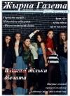 «Жырна Газета» (березень 2014 року №21)