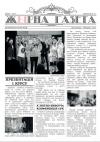 «Жырна Газета» (листопад-грудень 2014 року №17)