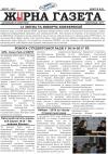 «Жырна Газета» (листопад 2017 року №32)
