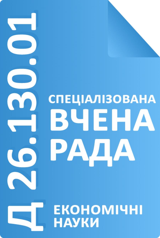 Комплексна діагностика в забезпеченні економічної безпеки підприємств (на  матеріалах транспортно-експедиційних підприємств України) c39ac3364ed63