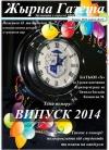 «Жырна Газета» (липень 2014 року №25 ФК-Ех)