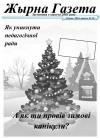 «Жырна Газета» (січень 2014 року №20)