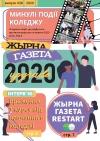 «Жырна Газета» (вересень та жовтень 2020 року №38)