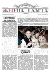 «Жырна Газета» (грудень 2014 - лютий 2015 року №18)