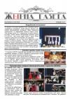 «Жырна Газета» (грудень 2015 року №23)