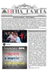 «Жырна Газета» (листопад 2016 року №28)