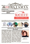 «Жырна Газета» (березень 2015 року №19)