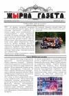 «Жырна Газета» (вересень 2017 року №31)