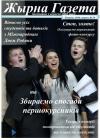 «Жырна Газета» (травень 2014 року №23)
