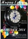 «Жырна Газета» (липень 2014 року №25 ЕП)