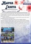 «Жырна Газета» (березень 2018 року №33)