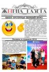 «Жырна Газета» (вересень 2016 року №27)