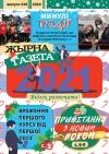 «Жырна Газета» (листопад та грудень 2020 року №39)