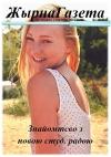 «Жырна Газета» (листопад 2013 року)