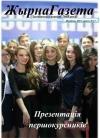 «Жырна Газета» (жовтень 2013 року)