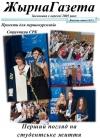 «Жырна Газета» (вересень 2013 року №15)
