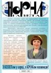 «Жырна Газета» (вересень 2012 року)